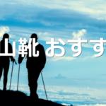 登山靴 おすすめ|KEEN(キーン) 口コミ