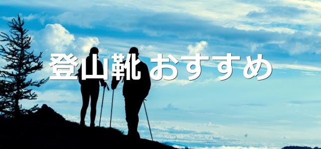 登山靴 おすすめ ブランド|キャラバン caravan トレッキングシューズ C1_02S 0010106