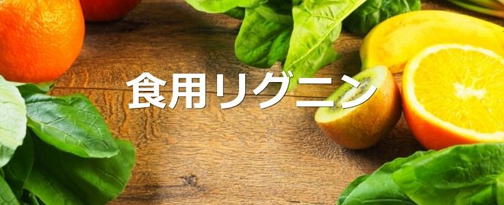 食用リグニン ランキング おすすめ 比較|奇跡の健康素材 食用リグニン